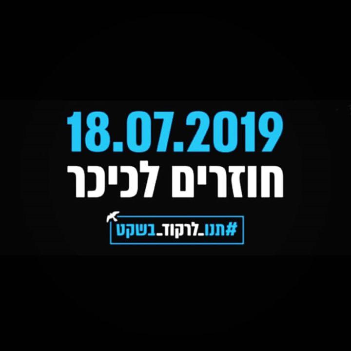 18/07/2019 חוזרים לכיכר למען חופש התרבות בישראל....